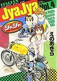 ジャジャ (4) (サンデーGXコミックス)