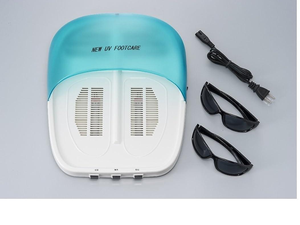 ホバーハードウェアすでにニュー UVフットケア CUV-5 紫外線治療器