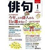 俳句 29年1月号 [雑誌] 雑誌『俳句』