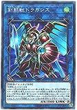 遊戯王 / 剣闘獣ドラガシス(スーパー) / LVP1-JP006 / LINK VRAINS PACK(リンク・ヴレインズ・パック)