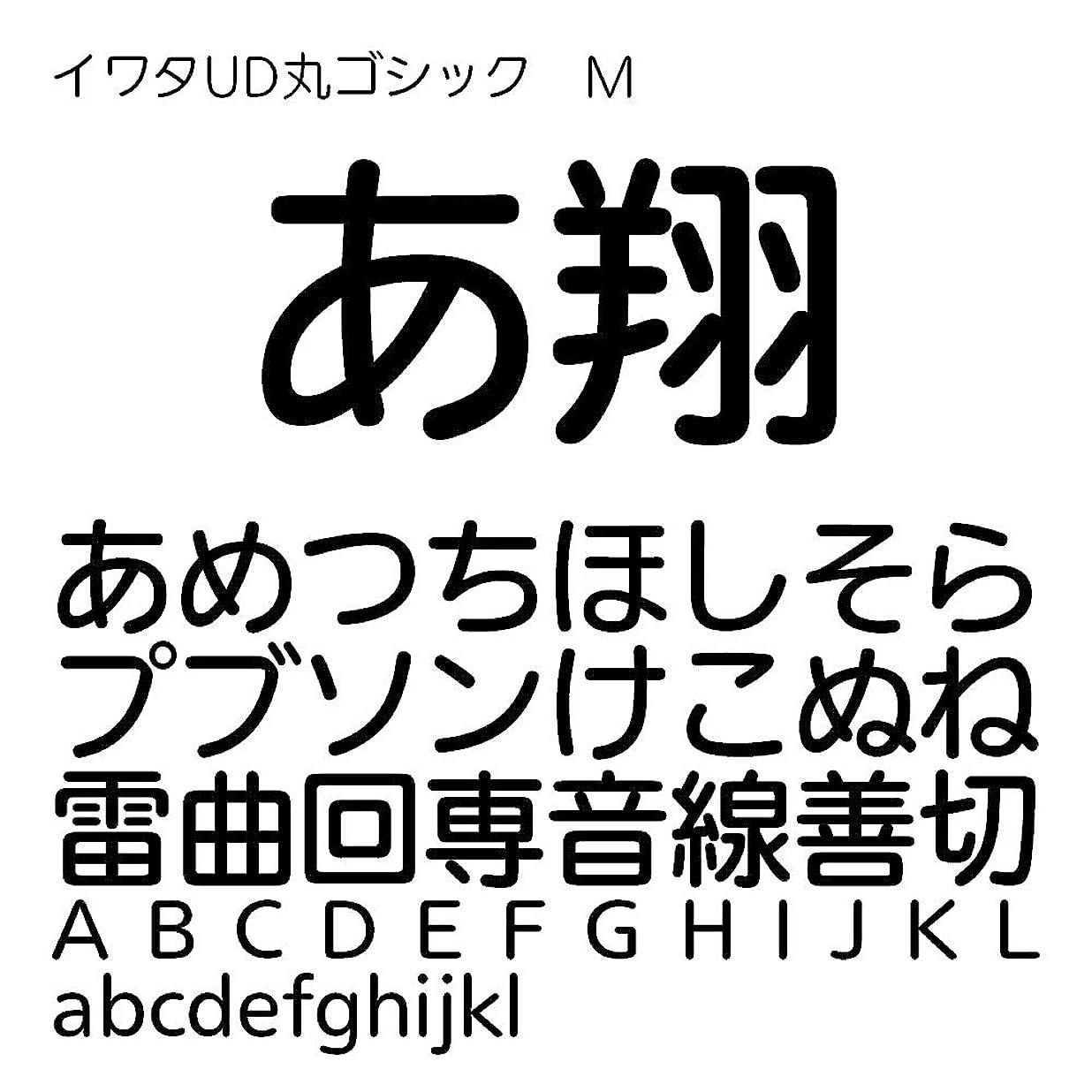 ポインタまもなく忘れっぽいイワタUD丸ゴシックM Pro OpenType Font for Windows [ダウンロード]