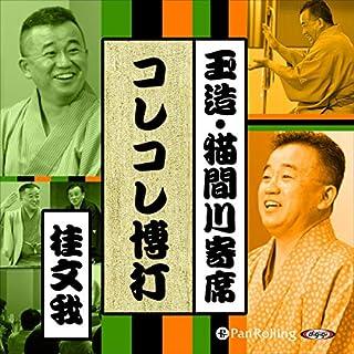 『【猫間川寄席ライブ】 コレコレ博打』のカバーアート