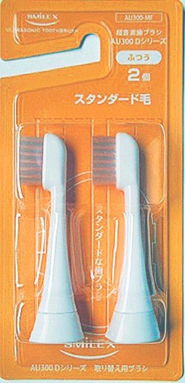 無実空ブラウン1.6MHz超音波電動歯ブラシAU300D用 替え歯ブラシ(スタンダード毛)