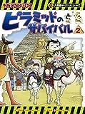 ピラミッドのサバイバル (2) (大長編サバイバルシリーズ)