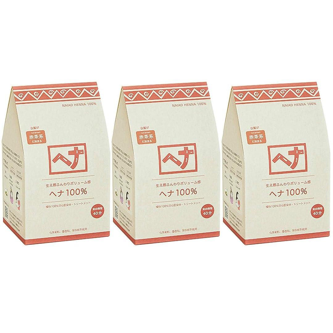 郡アウトドア基準ナイアード ヘナ 100% 赤茶系 生え際ふんわりボリューム感 400g 3個セット