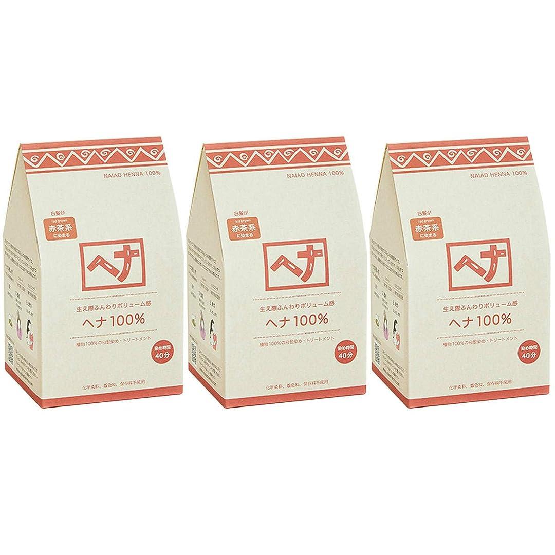 グロー気づかない抑制するナイアード ヘナ 100% 赤茶系 生え際ふんわりボリューム感 400g 3個セット