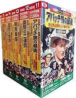 西部劇 パーフェクトコレクション DVD50枚組 (ヨコハマレコード限定 特典DVD付)セット ACC-41-44-46-48-50