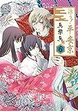 詠う! 平安京 6巻 (デジタル版Gファンタジーコミックス)