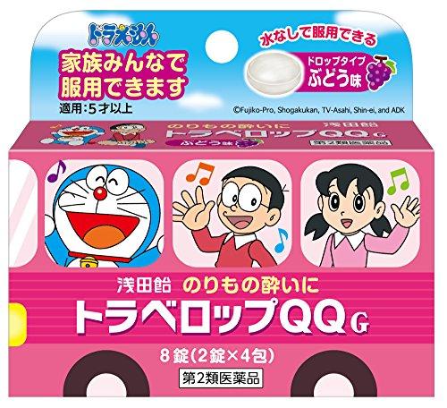 【第2類医薬品】トラベロップQQ G 8錠