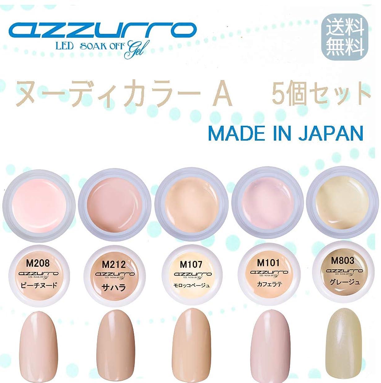 解体するぴかぴか神社【送料無料】日本製 azzurro gel ヌーディカラージェルAセット ヌーデイで扱いやすい人気なカラー