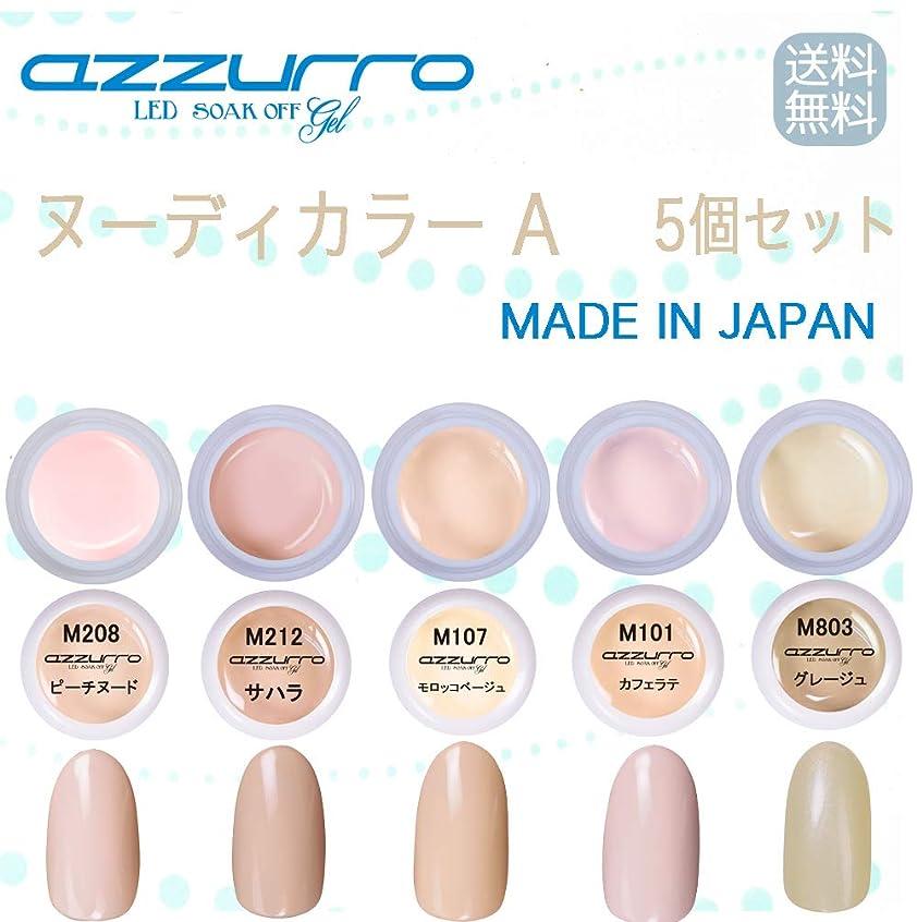 アルカトラズ島任命ドック【送料無料】日本製 azzurro gel ヌーディカラージェルAセット ヌーデイで扱いやすい人気なカラー