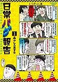 日常バグ報告(1) (アース・スターコミックス)