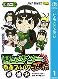 ロック・リーの青春フルパワー忍伝 1 (ジャンプコミックスDIGITAL)