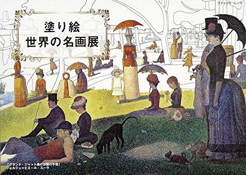 塗り絵 世界の名画展 (ブティックムックno.1331)
