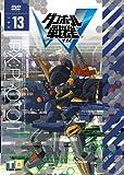 ダンボール戦機W 第13巻[ZMBZ-7913][DVD]