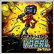 セガサターンヒストリー VOCAL コレクション~セガサターン発売10周年記念盤~