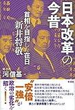日本改革の今昔: 首相を目指した在日 新井将敬