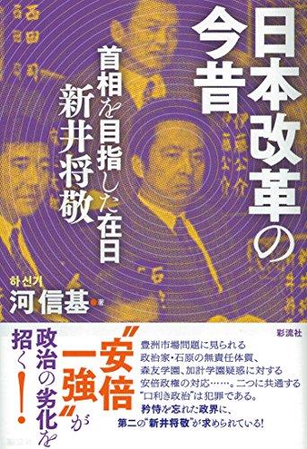 日本改革の今昔: 首相を目指した在日 新井将敬の詳細を見る