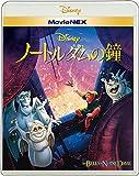 ノートルダムの鐘 MovieNEX ブルーレイ+DVD+デジタルコピー(クラウド対応)