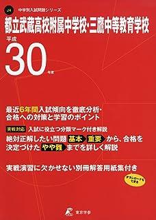 都立武蔵高校附属中学校・三鷹中等教育学校 H30年度用 過去6年分収録 (中学別入試問題シリーズJ4)