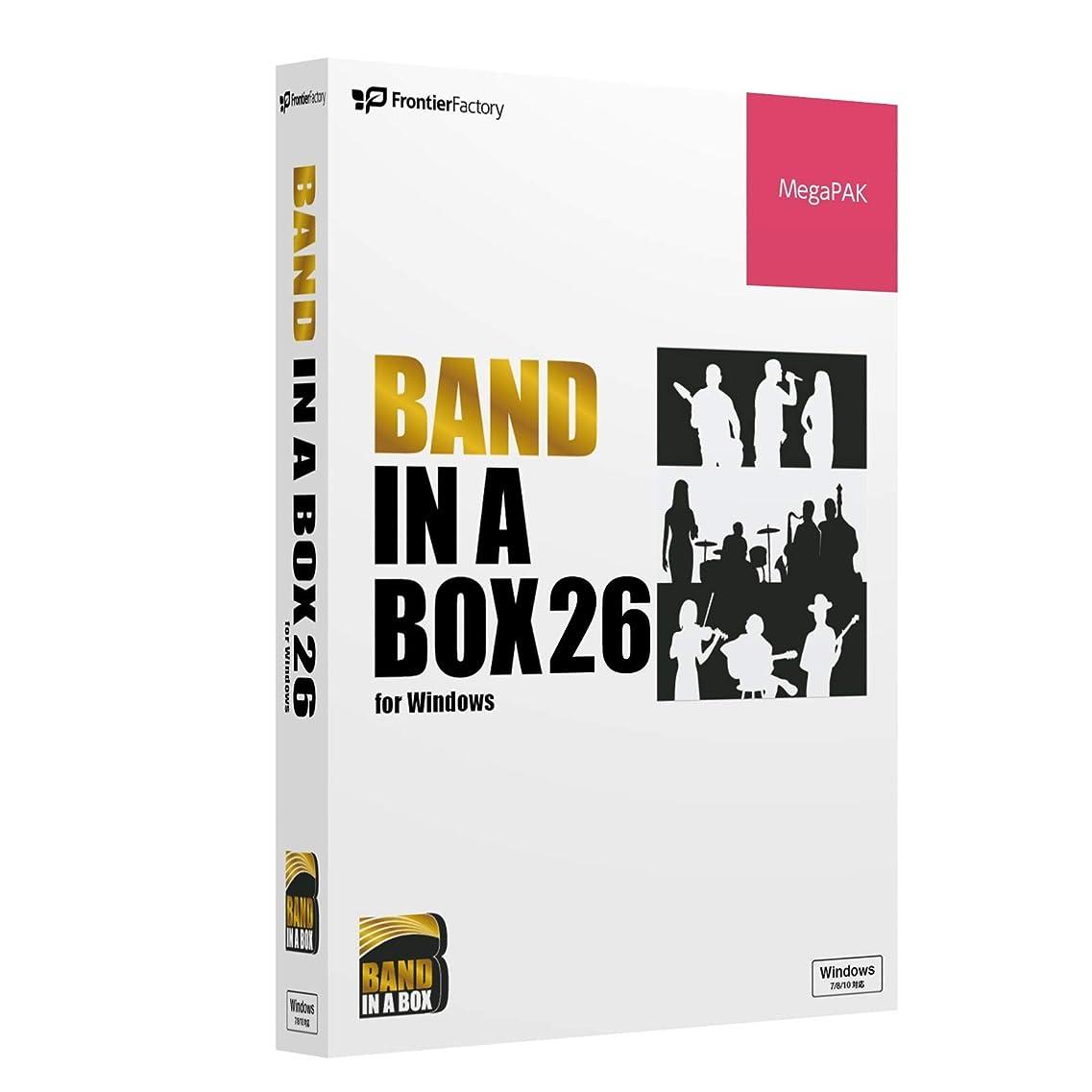 放散する中性後方にPG Music ピージーミュージック/Band-in-a-Box 26 for Win MegaPAK バンドインアボックス