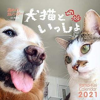 カレンダー2021 週めくりカレンダー 犬猫といっしょ(卓上・リング) (ヤマケイカレンダー2021)