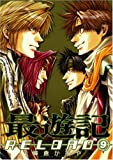 最遊記RELOAD(9) (ZERO-SUMコミックス)