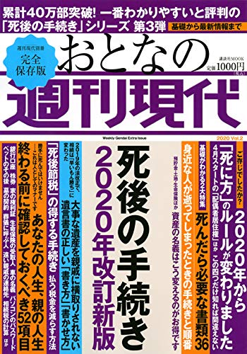 週刊現代別冊 おとなの週刊現代 2020 vol.2 死後の手続き 2020年改訂新版 (講談社 MOOK)