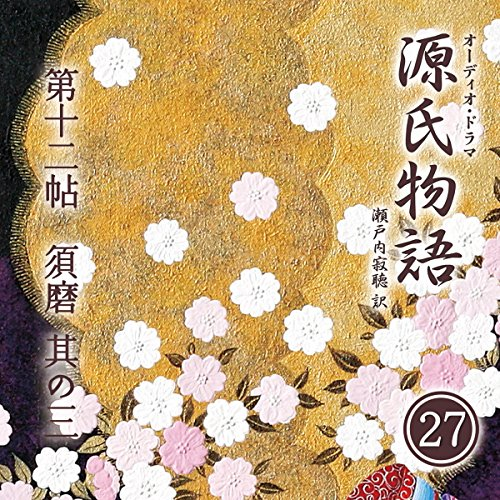 『源氏物語 瀬戸内寂聴 訳 第十二帖 須麿 (其ノ三)』のカバーアート