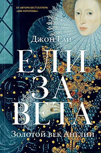 Елизавета. Золотой век Англии (История Англии) (Russian Edition)