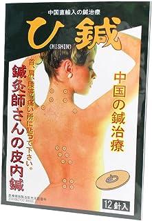 鍼灸師さんの皮内鍼 ひ鍼 12針 痛くない お手軽 針治療 簡単 肩こり 筋肉痛 腰痛 無痛