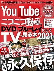YouTubeとニコニコ動画をDVD&ブルーレイにしてTVで見る本 2021 (三才ムック)