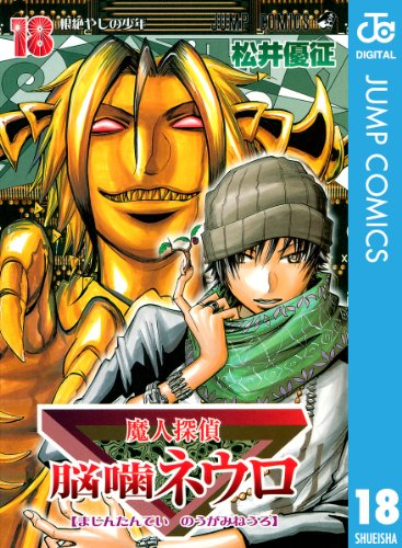 魔人探偵脳噛ネウロ モノクロ版 18 (ジャンプコミックスDIGITAL)