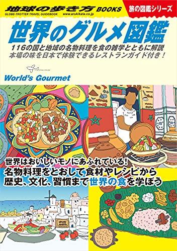 W07 世界のグルメ図鑑 116の国と地域の名物料理を食の雑学とともに解説 本場の味を日本で体験できるレストランガイド付き! (地球の歩き方W)