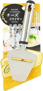 パール金属 チーズスライサー チーズロワイヤル C-3127