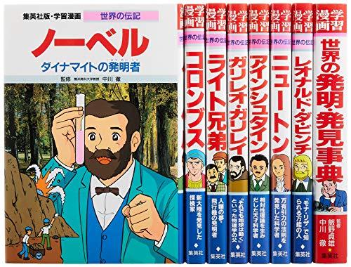 集英社 学習まんが 世界の伝記 世界を変えた発明・発見の天才 8冊セット (学習漫画 世界の伝記)