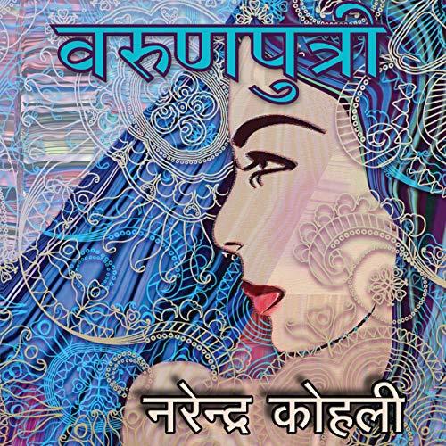 Varunputri (Hindi Edition) cover art