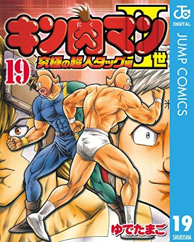 キン肉マンII世 究極の超人タッグ編 19 (ジャンプコミックスDIGITAL)