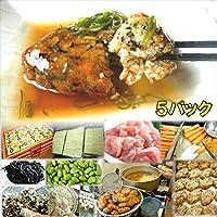 豆腐ハンバーグ 5食 惣菜 お惣菜 おかず 惣菜セット 詰め合わせ お弁当 無添加 京都 手つくり