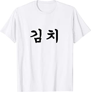 Korea T Shirt With Kimchi Written In Korean Hangul Tee