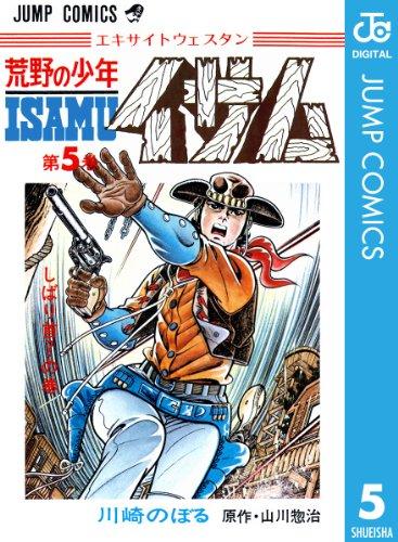 荒野の少年イサム 5 (ジャンプコミックスDIGITAL)