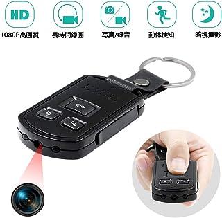 小型カメラ隠しカメラ キーレス型 超小型カメラ スパイカメラ 1080P高画質 隠しカメラ 長時間録画小型 防犯カメラ 録音 動体検知 暗視録画 ビデオカメラ 繰り返し録画対応 防犯 証拠収集 日本語取扱説明書