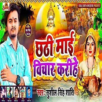Chhathi Mai Vichar Karihe