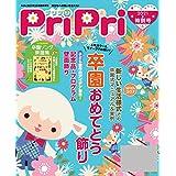 PriPri 2021年特別号 [雑誌]