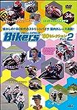 バイカーズ80'sセレクション Part2 80年代のストリートバイク/国内外レース満載![DVD]