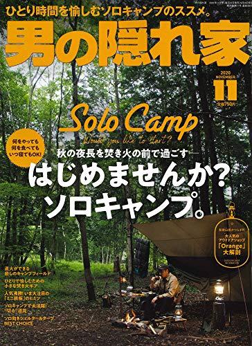 男の隠れ家 2020年 11月号 No.290 ソロキャンプ
