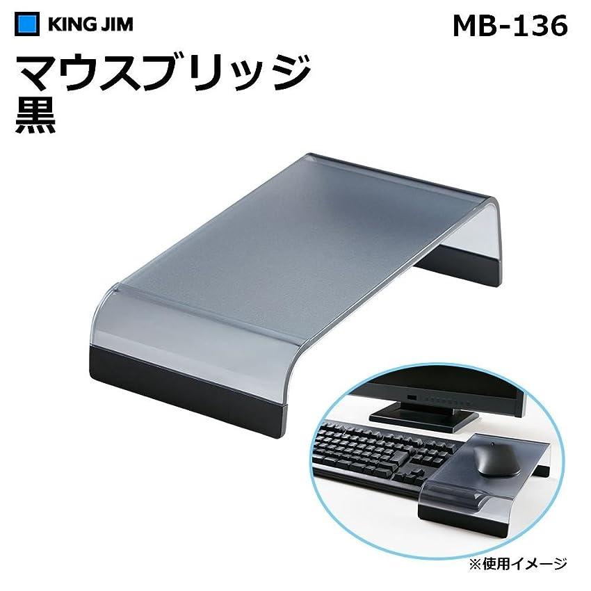 エチケット弱めるアクセスできない便利グッズ 日用品雑貨 マウスブリッジ 黒 MB-136