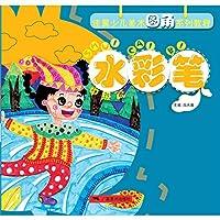 Best Wings Children's Art fillet tutorial series: watercolor pen (intermediate articles)(Chinese Edition)