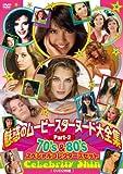 魅惑のムービースターヌード大全集 PART-2 70's&80'sスペシャルコレクタ...[DVD]