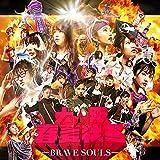 Brave Soul 歌詞